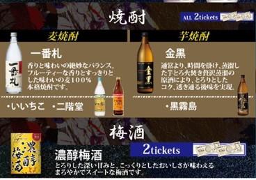 焼酎・日本酒・梅酒