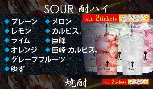 SOUR(酎ハイ)